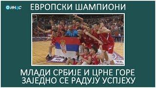 ИН4С: Европски шампиони. Млади Србије и Црне Горе заједно се радују успјеху.