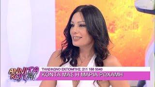 Μαρία Ρωχάμη: «Η κόρη του δραπέτη» - Αννίτα Κοίτα 15/9/2019 | OPEN TV