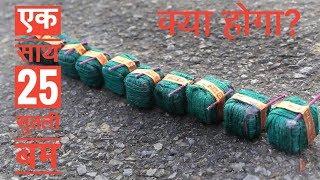 क्या होगा जब एक साथ 25 बड़े सुतली बम जलाए? Very Dangerous   Green sutli bomb   sutli bomb explodes  