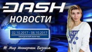 Интеграция Dash в кошелёк Wirex. Бесконтактные карты – Выпуск №82