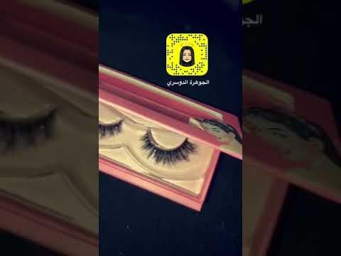 3b947c7ec رموش مدام كوكو - YouTube