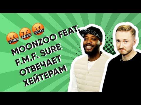 Вопросы хейтеров: отвечает MOONZOO Feat. F.M.F. Sure | ДНЕВНИКИ ЕВРОВИДЕНИЯ 2020