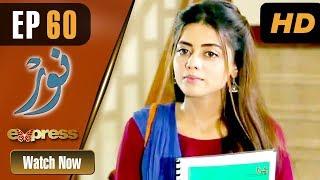 Pakistani Drama | Noor - Episode 60 | Express Entertainment Dramas | Asma, Agha Talal, Adnan Jilani