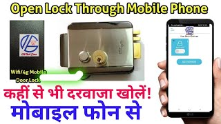 Mobile Operated Electronic Door Lock