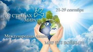 Международная Акция