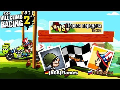НОВЫЕ ВЫЗОВЫ друзья прохождение Hill Climb Racing 2 VIDEO FOR KIDS cars gameplay игра про машинки