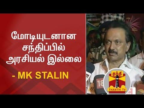 No politics behind ModiKarunanidhi meet, Says MK Stalin  Thanthi TV