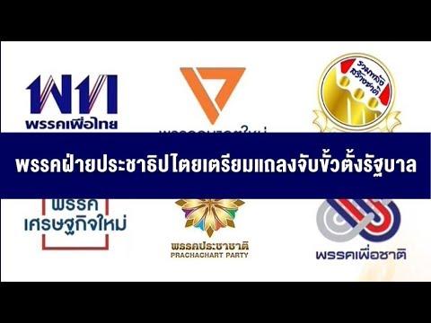 เพื่อไทยนัดแถลงจับมือ 6 พรรควันนี้ คาดรวม 253 เสียงชิงตั้งรัฐบาล