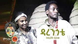 Etiyopya Müziği: Gebreshet Bitew ገብርሻት ቢተው (ዳረንጎቴ) - Yeni Etiyopya Müziği 2021 (Resmi Video)
