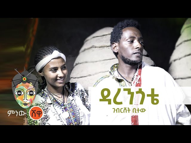 Ethiopian Music : Gebreshet Bitew ገብርሸት ቢተው (ዳረንጎቴ) - New Ethiopian Music 2021(Official Video)