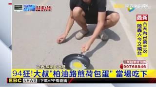 最新》開「太陽煎蛋」攤 他賺22元就中暑昏倒