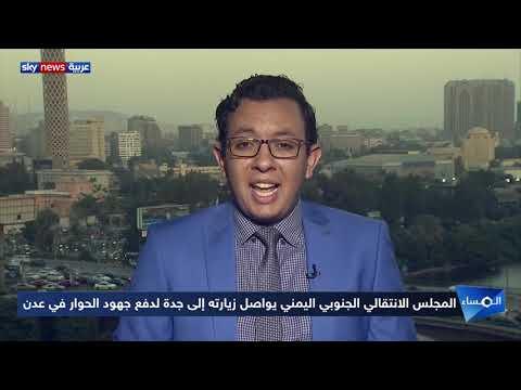 المجلس الانتقالي الجنوبي اليمني يواصل زيارته إلى جدة لدفع جهود الحوار في عدن  - نشر قبل 2 ساعة