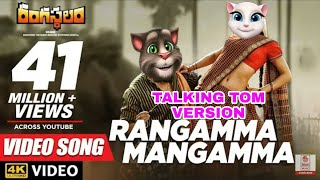 Rangamma Mangamma Talking Tom  Version|Rangasthalam|Ram Charan | Samantha
