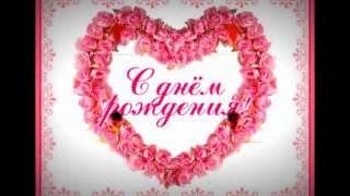 Лучшее  поздравление с Днем рождения!!! Galina Ovsyannikova·