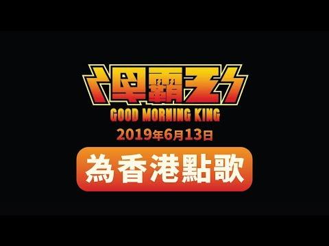 《為香港點歌》早霸王 2019.06.13