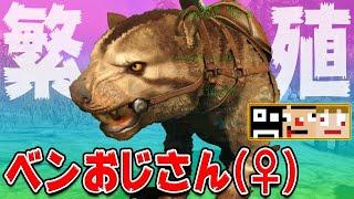 #14【ARK】最強の恐竜を作る方法を発見しました【あくまで個人戦】