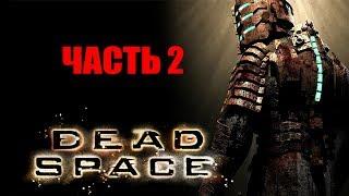 🔴 Dead Space 1 🔴Прохождение - часть 2 -  ИНТЕНСИВНАЯ ТЕРАПИЯ и ОРБИТАЛЬНАЯ КОРРЕКЦИЯ(2главы)