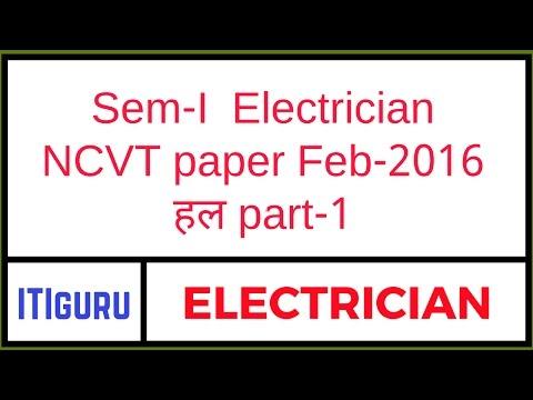 ELECTRICIAN THEORY PAPER FEB-2016 का हल