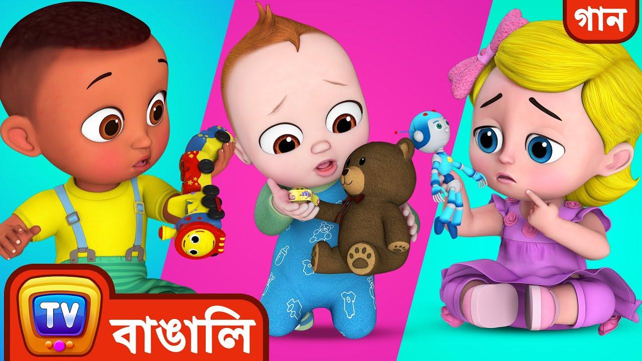 বো বো গান (The Boo Boo Song 2 with Toys) - ChuChuTV Bangla Rhymes