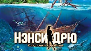 «Нэнси Дрю: Клад семи кораблей». Трейлер запуска.