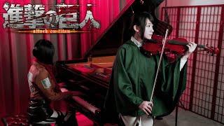 進擊的巨人雙人合奏「My War / 僕の戦争」黃品舒 Kathie Violin x @Ru's Piano Ru味春捲 小提琴 x 鋼琴版本