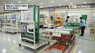 제품을 쉽고 간편하게 구매하는 자판기의 제조공정 / Y…
