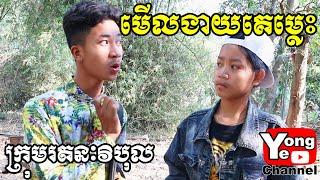 មើលងាយគេម្លេះ ពី នំសារ៉ាយ Seleco, New Comedy from Rathanak Vibol Yong Ye