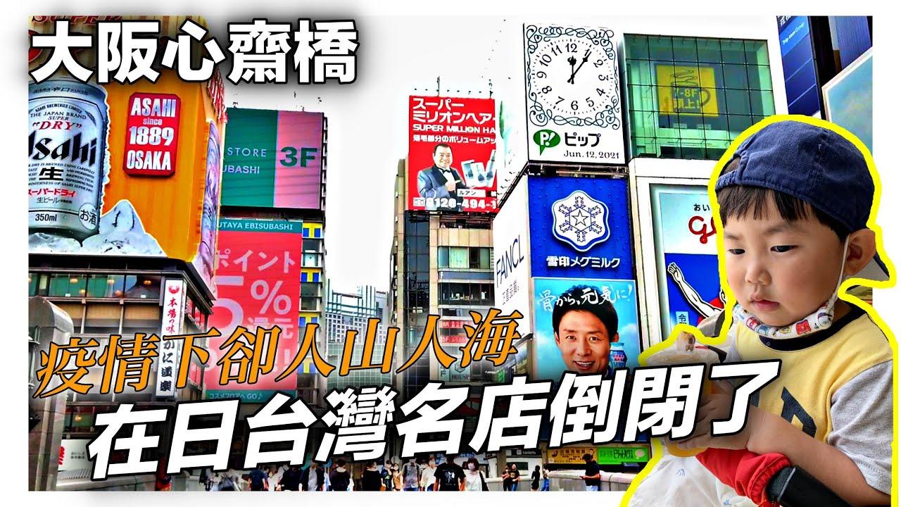 大阪心齋橋|台灣名店倒閉了|遊客回來很多了