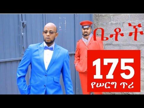 Betoch Comedy Drama   - Part 175