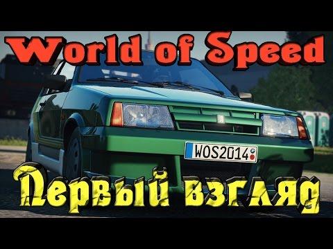 World of Speed - Первый взгляд