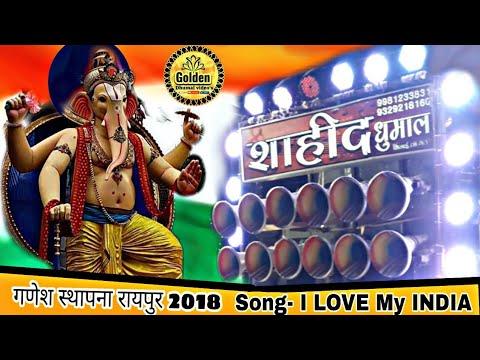 I love my india song by Shahid Dhumal Bhilai Ganpati sthapna raipur 2018