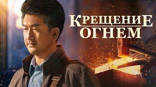 Лучший Христианский Фильм «Крещение огнем» Неминуемый путь в Царство Небесное