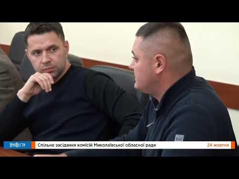 НикВести: Трансляция // Совместное заседание комиссий Николаевского облсовета