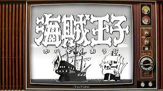 1966年放送開始の漫画家、石森章太郎原作(原案)テレビアニメ。