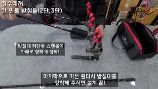 가성비갑! 청수레져 칸 민물 받침틀(2단, 3단) [해…