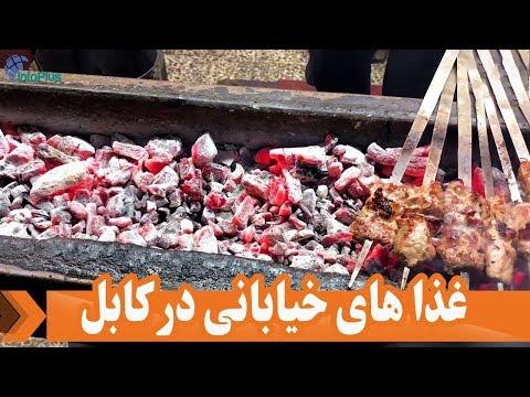غذا های خیاباني در کابل