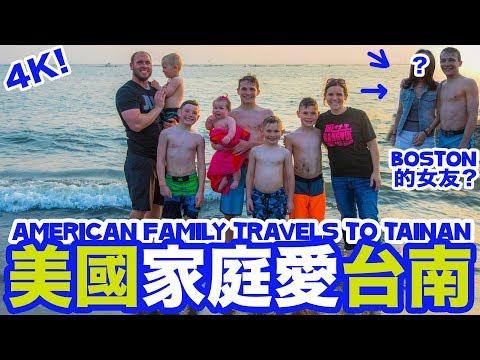 美國家庭愛台南!! American Family travels to Tainan + Flying Fish 飛魚 (4K) - Life in Taiwan #136