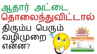 HOW TO | GET LOST | AADHAR CARD | TAMIL NADU | EXPLAINED | www.Uidai.gov.in
