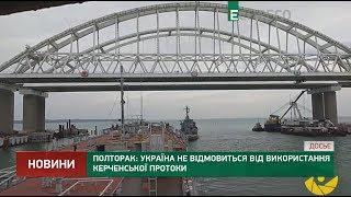 Полторак: Україна не відмовиться від використання Керченської протоки