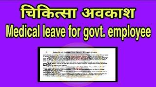 चिकित्सा अवकाश / Medical leave / Medical leave for govt. employee/what is medical leave /medical kes