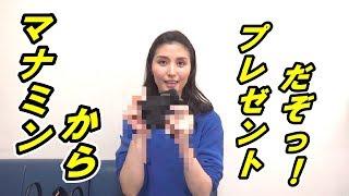 見ないと損!約束通り橋本マナミからプレゼントだぞっ! thumbnail
