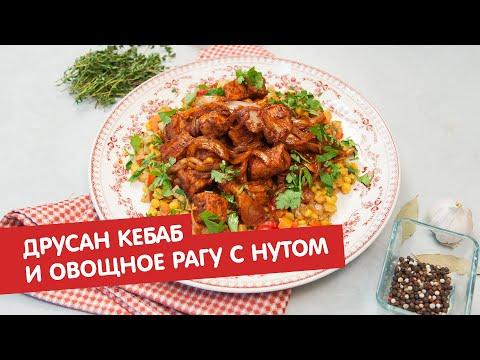 Друсан кебаб и овощное рагу с нутом   Братья по сахару