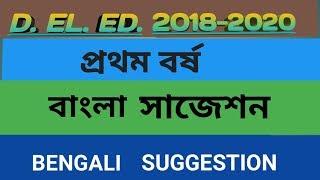 D.El. Ed BENGALI SUGGESTION 2018-2020