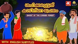 Malayalam Story for Children - ശപിക്കപ്പെട്ടത് കാടിന്റെ പ്രേതം | Malayalam Fairy Tales | Koo Koo TV