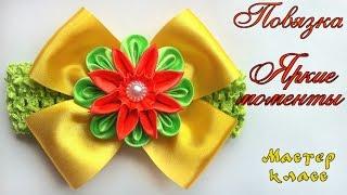 Повязка бант #цветок #канзаши из атласных лент МК. Headband bow kanzashi flower satin ribbon