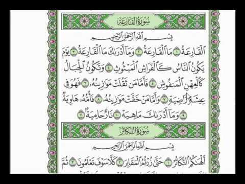 Surat AL-Qariah
