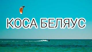 Коса БЕЛЯУС Крым Крымские МАЛЬДИВЫ