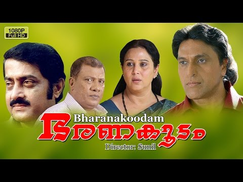 Bharanakoodam Malayalam full movie | Super action movie | Babu antony | Geetha