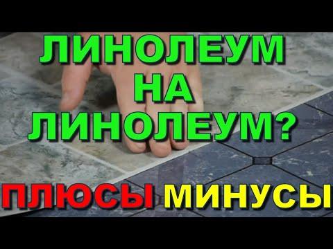 Как стелить линолеум на старый линолеум своими руками
