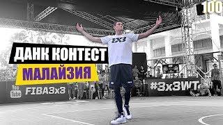 Данк Контест FIBA3x3 в Малайзии. Разбор | Smoove